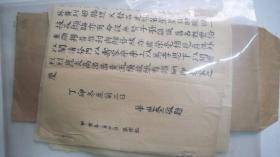 """甲寅(1974)年""""师萧劳、书法家张杰毛笔临稿及手钤印文等""""共36张(份)"""