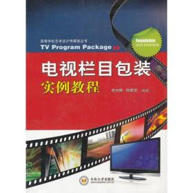 电视栏目包装实例教程