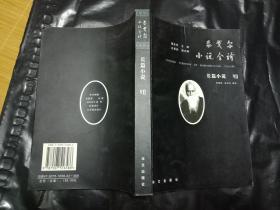 翻译者--黄志坤2次签赠-具体见图《泰戈尔小说全译》 长篇小说VII   书9品如图