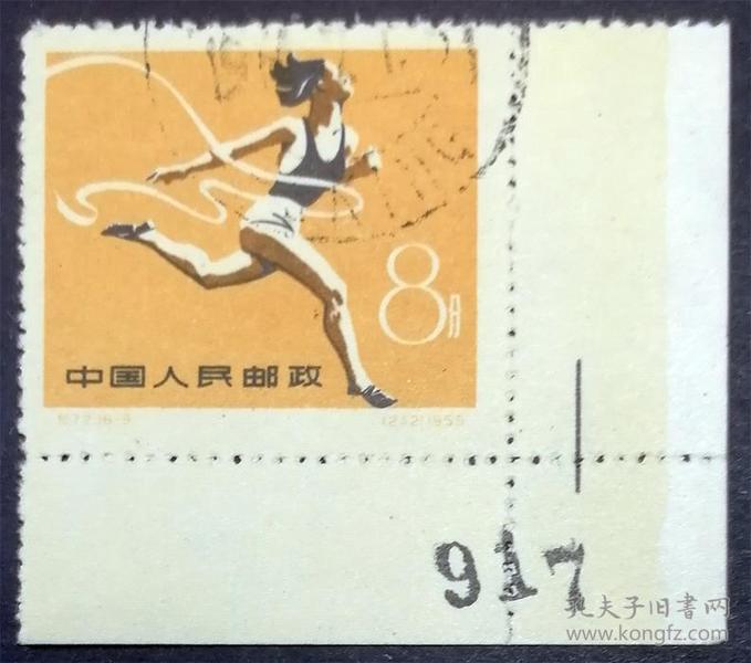 纪72一运会(16-9)盖销上品带直角边邮票
