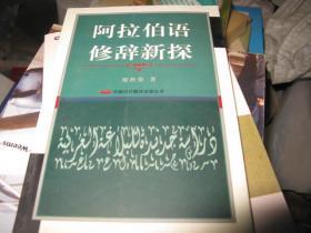 阿拉伯语修辞新探【】一版一印【印1000千册】