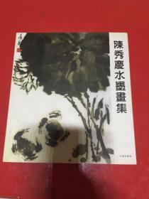陈秀庆水墨画集
