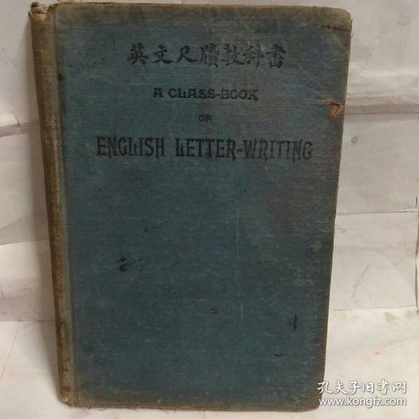 英文尺牍教科书(民国旧书)