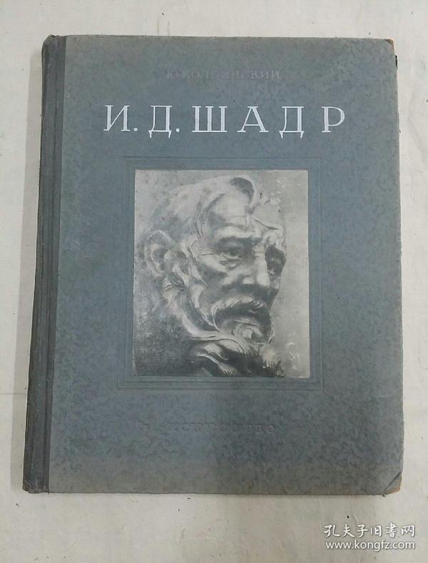 苏联雕塑家山德不伦  俄文版  1954