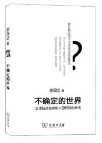 不确定的世界 全球经济漩涡和中国经济的未来