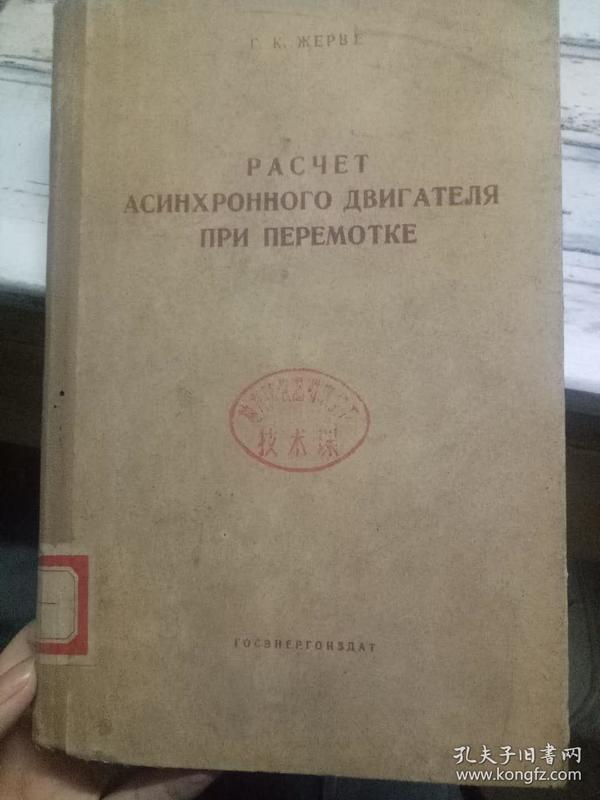 《异步电动机器绕时的计算(俄文版)》
