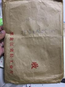 1969-1970 鸡东县整党建党资料 16开!手写油印都有!宣传队名单,苏修资料等!