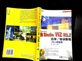 3D Studio VIZ R3.X 自学/培训教程(深入精通篇)
