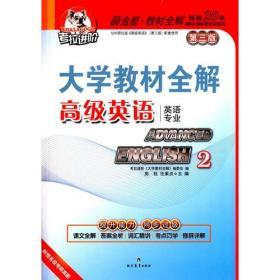 大学教材全解-高级英语(2)(第3版)(2015年用书)