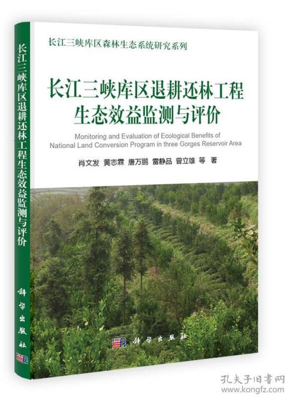 长江三峡库区退耕还林工程生态效益监测与评价