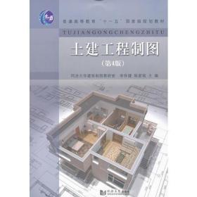 土建工程制图(第4版)