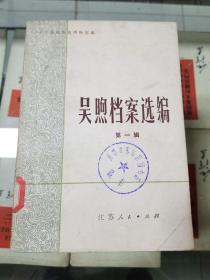 吴煦档案选编 第一辑(83年初版  印量4200册)