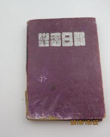 水利专家孙绍宗(1897—1957年}日记本一册