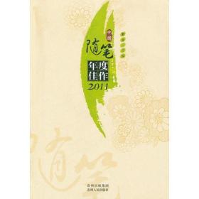 中国随笔年度佳作2011