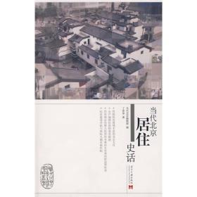 当代北京居住史话