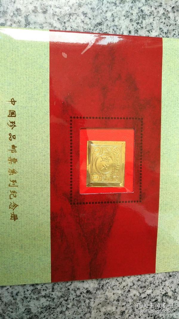 中国珍品邮票系列纪念册 中华苏维埃邮政欠资邮票 1932年 发行(铜质镀24K金,压印比例1:1)