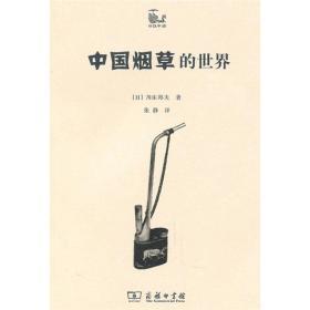 中国烟草的世界 世说中国