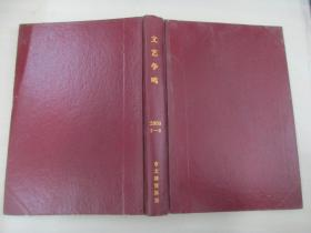 文艺争鸣 2000年1-6期 文艺争鸣出版社 16开精装