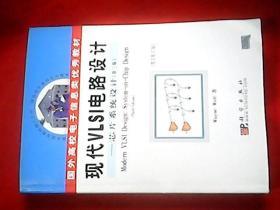 现代VLSI电路设计:芯片系统设计:第3版