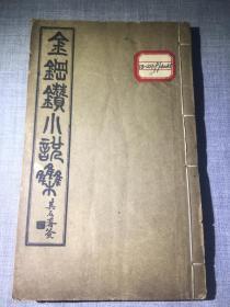 《金刚钻小说集》全一册
