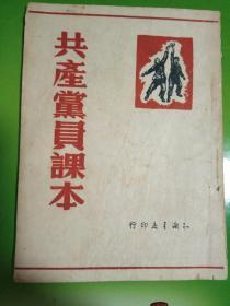 共产党员课本
