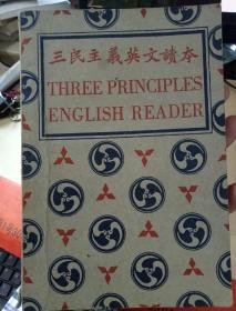 三民主义英文读本(民国十七年二月初版.民国二十三年6月4版.)