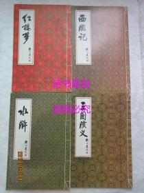 红楼梦、西游记、水浒传、三国演义(四大名著·一图一故事)