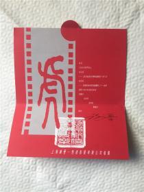 著名导演谢晋签名贺卡,上海谢晋恒通影视公司特印贺卡,1998年