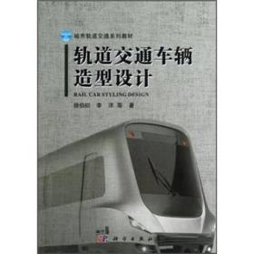 轨道交通车辆造型设计