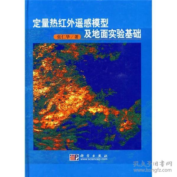定量热红外遥感模型及地面实验基础