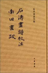 石涛画谱校注·南田画跋:朱季海著作集