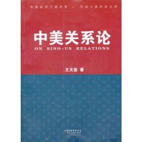 中美关系论