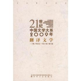 21世纪中国文学大学 2009翻译文学
