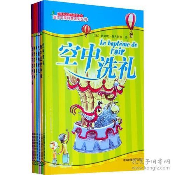迷你苹果科普系列丛书:第一辑(全6册)