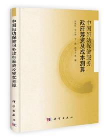 中国妇幼保健服务政府筹资及成本测算