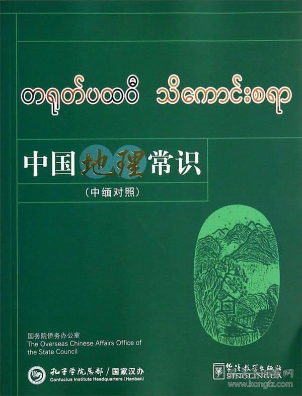 中国地理常识