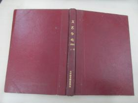 文艺争鸣 1990年1-2、4-6期 文艺争鸣出版社 16开精装