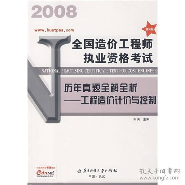 2008全国造价工程师执业资格考试历年真题全解全析[ 工程造价计价与控制]