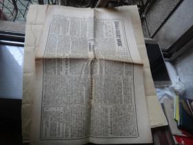 1951年小报《宣传员》第十七期 8开1页2版 有漫画插图   反革命分子赶快悔过登记 等内容