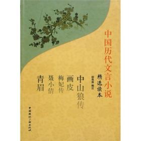 精选读本:中国历代文言小说