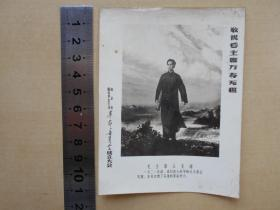 文革【毛主席去安源,油画照片】南京服务事业公司革命委员会成立大会