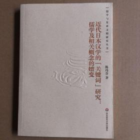 """近代日本汉学的""""关键词""""研究:儒学及相关概念的嬗变"""