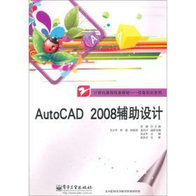 计算机课程改革教材·任任务实训系列:AutoCAD 2008辅助设计