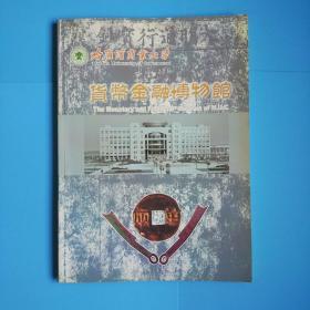 哈尔滨商业大学货币金融博物馆(钱币画册)
