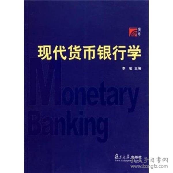 9787309078930现代货币银行学