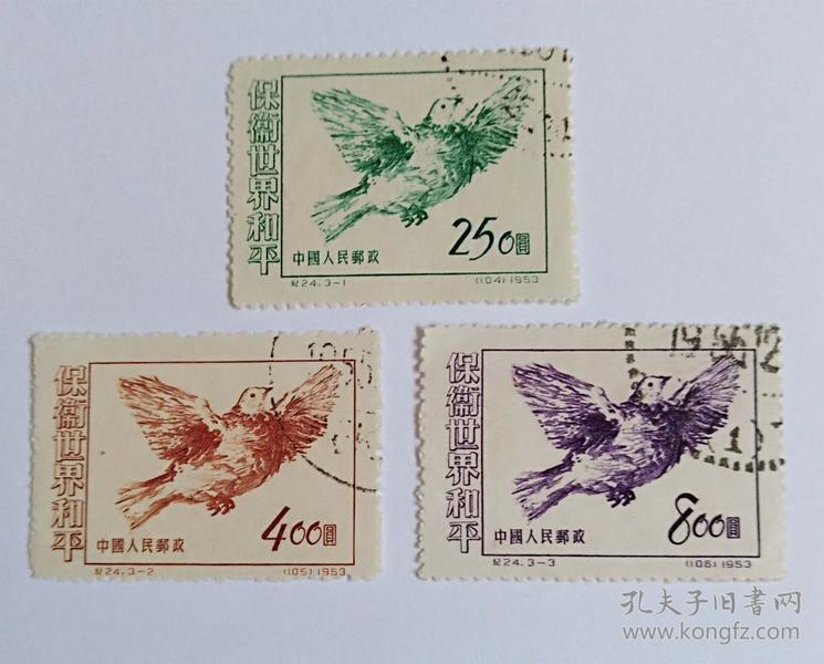 纪24 保卫世界和平(第三组)(盖销邮票全)