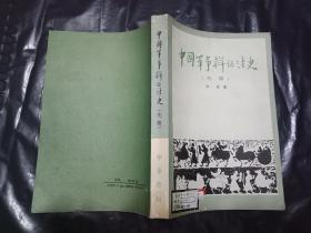 《中国军事辩证法史[先秦]》作者方克 签赠本---- 仅印2000册
