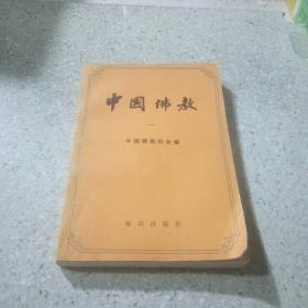 中国佛教(第一辑)