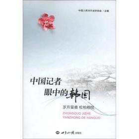中国记者眼中的韩国:岁月留痕松柏相悦