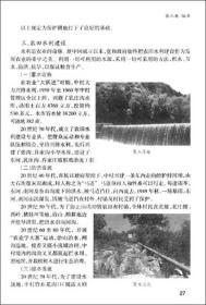 沁水县中村志